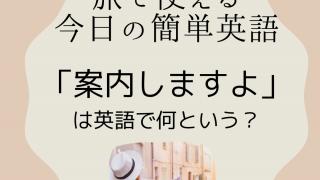 【「案内しますよ」 は英語で何という?】旅で使える 今日の簡単英語
