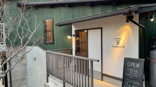 久しぶりに家族デー!津和野に出来たガレットのカフェいってきました