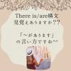 【~はありますか?】今日の旅で使えるお役立ち英語フレーズ